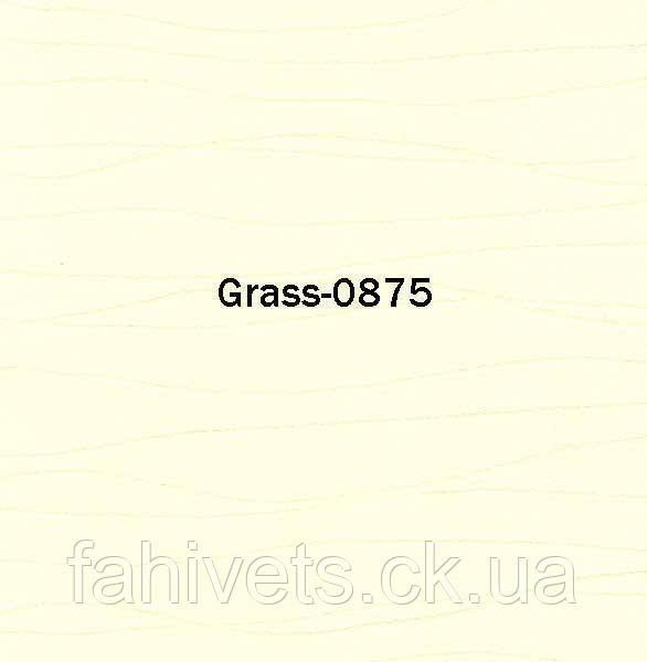 Рулонні штори відкритого типу GRASS (м.кв.) 0875