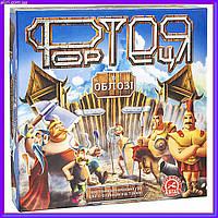 Настольная игра Фортеця в облозі Arial 911388 для детей от 7 лет