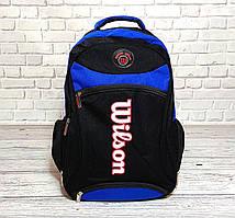 Рюкзак для школы Wilson, рюкзак спорта Вместительный  Черный с синим.