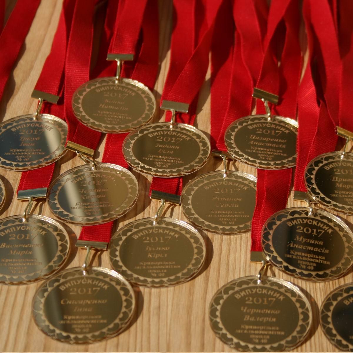 Медаль выпускникам детского сада (Медалі для випускників дитячого садка)