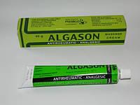 Крем Алгазон (Algason) - массажный крем.при болях в суставах