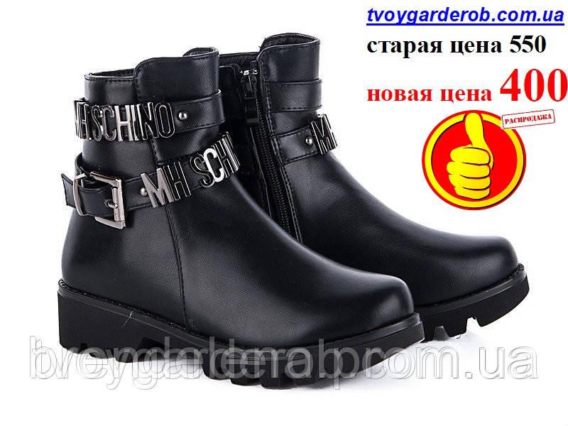 Стильные черные ботинки для девочки р (34-35) РАСПРОДАЖА ВИТРИНЫ.