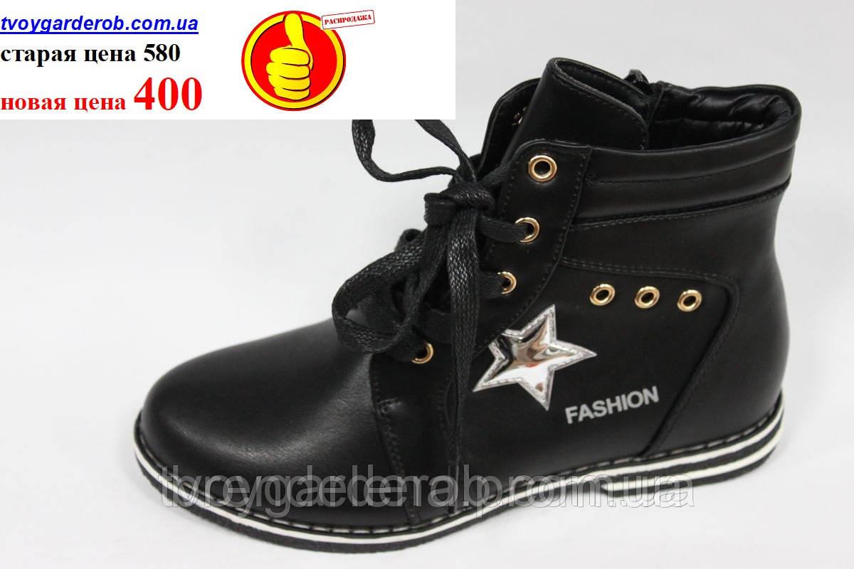 Стильные черные ботинки для девочки(р34)