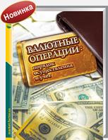 Валютные операции: порядок осуществления и учет