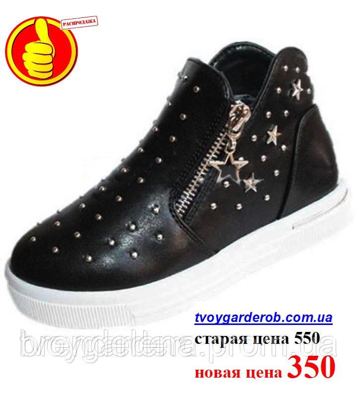 Ботинки-слипоны для девочки (р37) РАСПРОДАЖА ВИТРИНЫ.