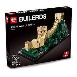 "Конструктор Lepin 17010 ""Велика Китайська стіна"" 617 деталей. ( Аналог Lego Architecture 21041 )"