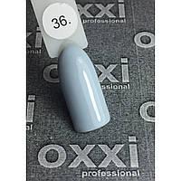 Гель лак Oxxi №036 (голубо-серый, эмаль) 10 мл