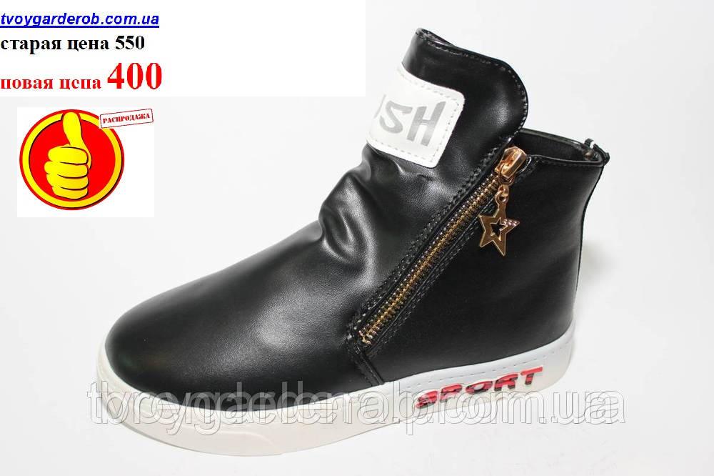 Модные ботинки-слипоны для девочки( р 32-35) РАСПРОДАЖА ВИТРИНЫ.