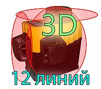 3D Muli 🔹 12 линий 360 градусов ❌ КРАСНЫЙ ЛУЧ ➜ до 50м 🔴 лазерный уровень нивелир + БАТАРЕЯ 2000mAh