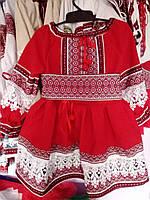 """Плаття для дівчинки """"Софі"""" червоне"""