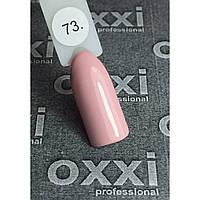 Гель лак Oxxi №073 (бледный розовый, эмаль) 10 мл