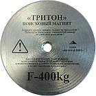 ПОИСКОВЫЙ МАГНИТ  F-400 ТРИТОН Односторонний Сила: 500кг ⭐ + ТРОС в ПОДАРОК! + БЕСПЛАТНАЯ ДОСТАВКА, фото 3