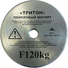 ПОИСКОВЫЙ МАГНИТ  F-120 ТРИТОН Односторонний ⭐ + ТРОС в ПОДАРОК! + БЕСПЛАТНАЯ ДОСТАВКА, фото 2