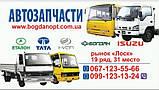 Патрон приборной панели автобус Богдан А-092.Малый, фото 3