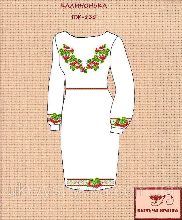 Заготовка платья для вышивки бисером Калинонька