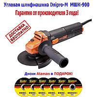 Угловая шлифовальная машина (болгарка) Дніпро-М МШК-900, круг 125 мм, мощность 900 Вт!