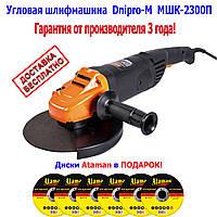 Угловая шлифовальная машина Дніпро-М МШК-2300П, круг 230мм, мощность 2.3кВт!