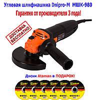 Угловая шлифовальная машина Дніпро-М МШК-980, круг 125мм, мощность 980 Вт!