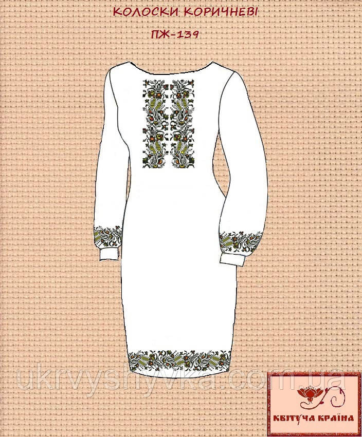 Жіноче плаття Колоски коричневі