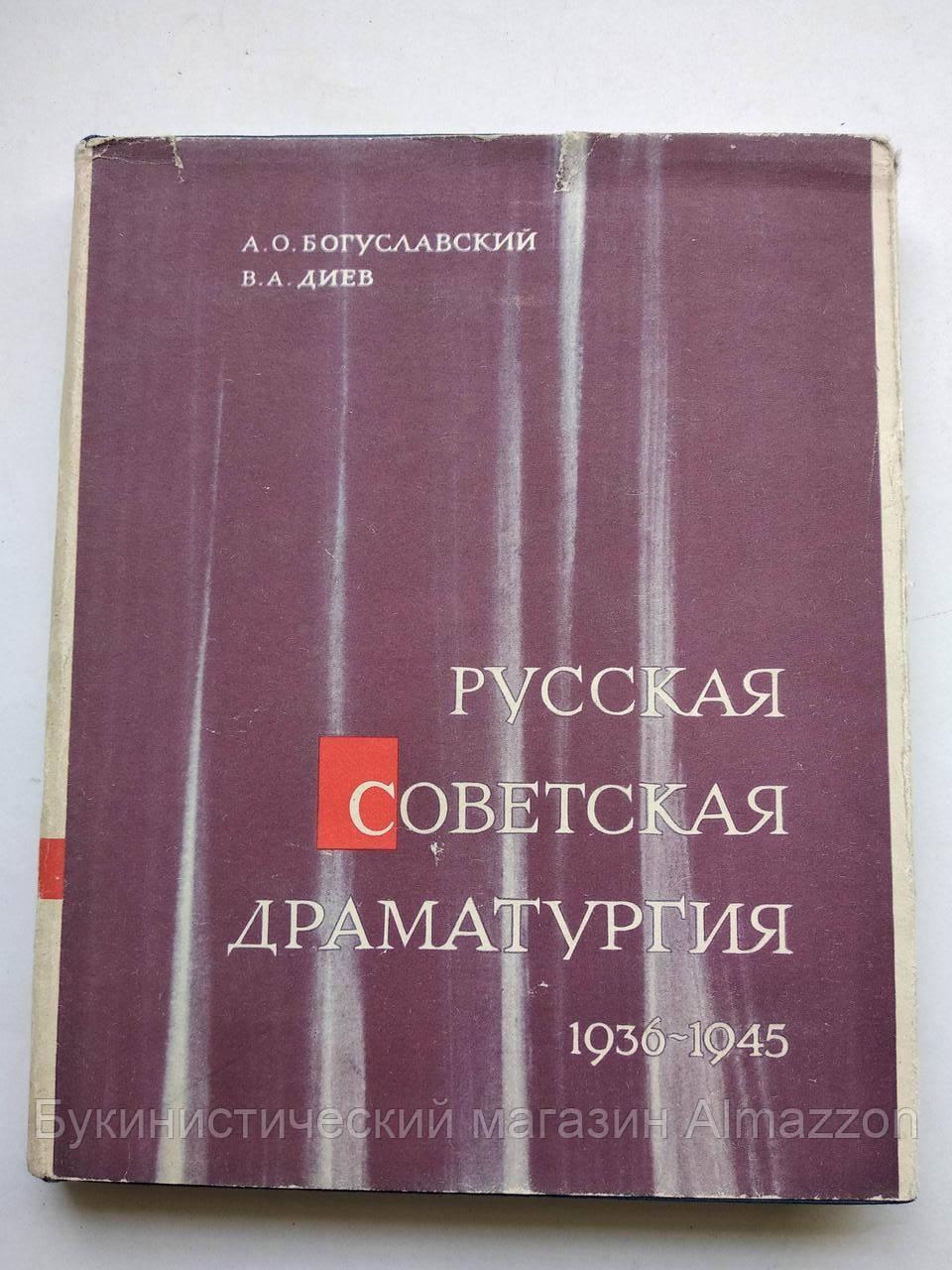 Русская советская драматургия 1930-1945 гг. А.О.Богуславский