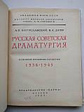 Російська радянська драматургія 1930-1945 рр .. А. О. Богуславський, фото 2