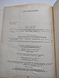 Російська радянська драматургія 1930-1945 рр .. А. О. Богуславський, фото 3