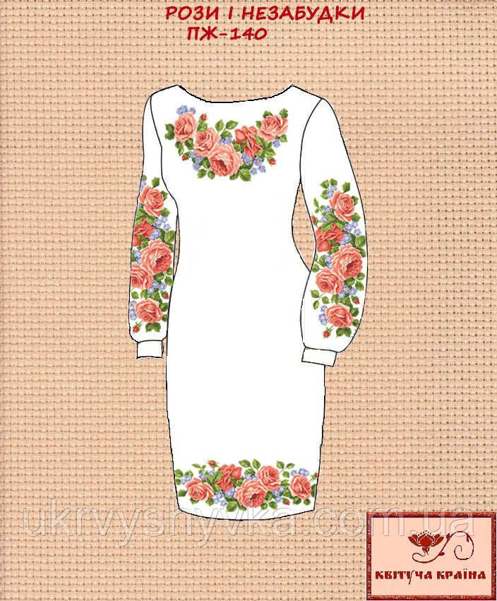 Заготовка жіночого плаття Рози і незабудки