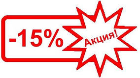 Акция! Регулярные скидки 15%