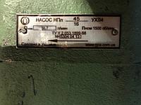 Насос НПЛ 45/16 УХЛ4