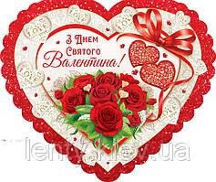 """Листівка Гігант (механіка) (Валентинка) """"З Днем Валентина!"""" (укр.мова)"""