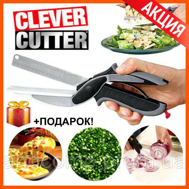 Clever Cutter универсальный умный нож/ кухонные ножницы 2 в 1