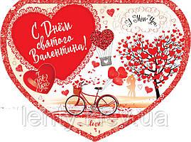 """Листівка малий гігант -механіка (Валентинка) """"З Днем Валентина!"""" (рос.яз.)"""