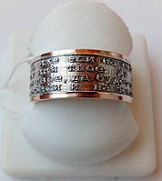 Кольцо с молитвой Отче наш из серебра с золотыми пластинами