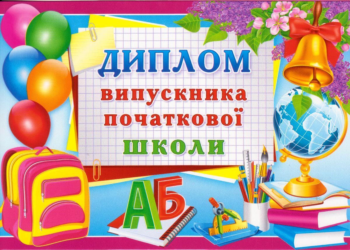 """Диплом """"Випускника початкової школи"""" 5.068"""