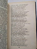 Вольтер. Поеми, філософські повісті, памфлети, фото 7