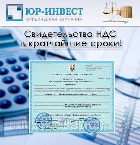 Регистрация плательщиком НДС (4 дня)