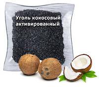 Уголь активированный кокосовый 100 грамм