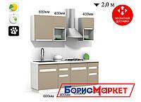 "Кухня KLER 2 м MatroLuxe с покрытием фасадов ""супермат"""