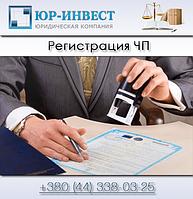 Регистрация ЧП (частное предприятие)