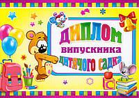 """Диплом """"Випускника дитячого садка"""" 5.072"""