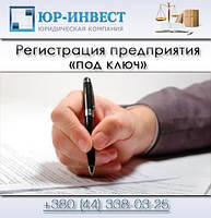 Регистрация предприятия «под ключ»