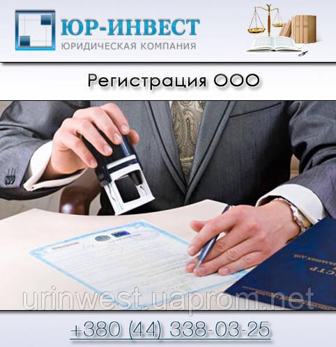 регистрации предприятию и ликвидацией предприятие готов фирм