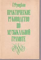 Г.Фридкин практическое руководство по музыкальной грамоте