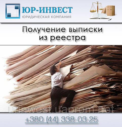 Получение выписки из реестра