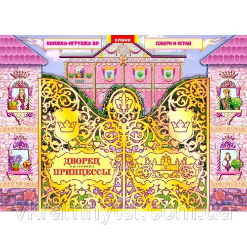 Палац маленької принцеси. Розвиваюча книжка-іграшка 3D, фото 1