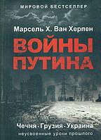Войны Путина. Чечня, Грузия, Украина. Неусвоенные уроки прошлого. Ван Херпен Марсель