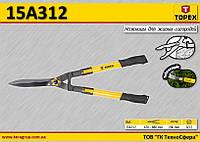 Ножницы садовые L-(670-880)мм, L1-200мм, покрытие PTFE, эргономика,  TOPEX  15A312