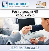 Регистрация ЧП «под ключ»
