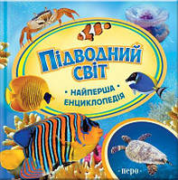 Книга детская Перо Подводный мир (укр) 626115