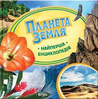 Книга детская Перо Планета Земля (укр) 626092